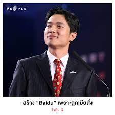 มาดูแรงงบรรดาลใจผู้สร้าง BAIDU กันครับ - Pantip