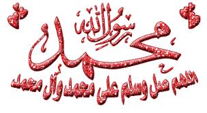تواقيع للصلاة على النبي هيا ادخلوا Images?q=tbn:ANd9GcQZLAASHDB8yp4IrZz8-32GMvfYru89di0ya0gqibvKGuSs6ODV