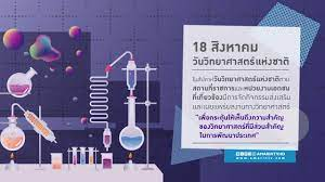 18 สิงหาคม วันวิทยาศาสตร์แห่งชาติ - YouTube
