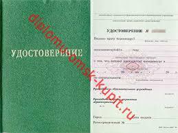 Купить грамоты дипломы в омске ru Купить грамоты дипломы в омске ii