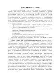Кетоацидотическая кома и её стадии и лечение реферат по медицине  Скачать документ