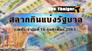 ตรวจหวย 16 กุมภาพันธ์ 2563 รางวัลที่ 16 สลากกินแบ่ง 1/2/63 | Thaiger ข่าวไทย