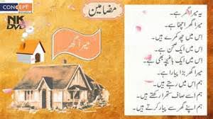 essay my home in urdu custom bibliography ghostwriter website essay my home in urdu