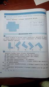 ГДЗ рабочая тетрадь по информатике класс Козлова Рубин ГДЗ тесты и контрольные работы по математике и информатике 4 класс Козлова Рубин