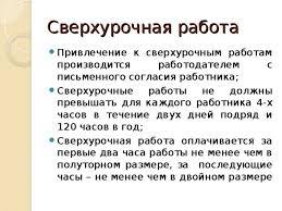 Сверхурочная работа учителя ru Трудовая инспекция г нерюнгри
