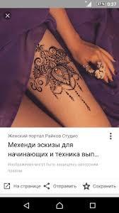 Pin By богатырева виктория On мехенди мехенди