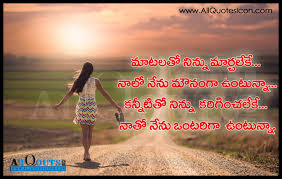 Best Love Quotes In Telugu Telugu Love Quotes QUOTES OF THE DAY 18