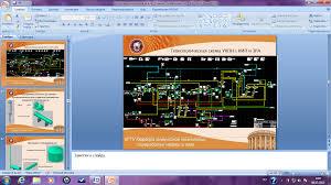 Образец оформления рецензии на магистерскую диссертацию Слайд №4 p id схема основного проектируемого узла с аннотацией и КИП в зависимости от задания руководителя