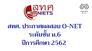 สทศ. ประกาศผลสอบ O-NET ม.6 ปีการศึกษา 2562 ตรวจสอบผลคะแนนรายบุคคล  รายโรงเรียน - ครูอาชีพดอทอคม