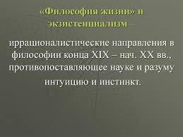 Философия жизнь реферат Коллекция картинок Странник критика