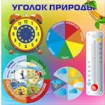 Термометр в детском саду