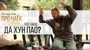 Что такое <b>Да Хун Пао</b> - YouTube