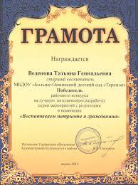 Наши достижения Диплом iii степени всероссийского конкурса Лучшая учебно методическая разработка старший воспитатель Веденова Т Г