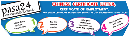 Chinese Certificate Letter Certificate Of Employment And Salary