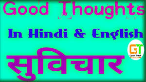 Thoughts In Hindi And English For Students And School Assembly School Thought By Gyan Track