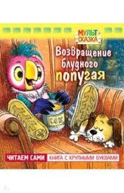 """Книга: """"Возвращение блудного попугая. Книжка с крупными ..."""