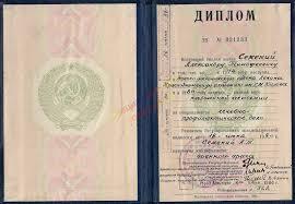 Купить диплом  Москва Купить диплом 5000