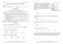 Контрольные работы по математике Математика Целевая