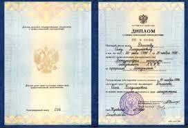 Диплом о профессиональной переподготовке государственного образца  Диплом о профессиональной переподготовке государственного образца