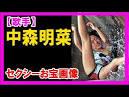 中森明菜の最新エロ画像(19)