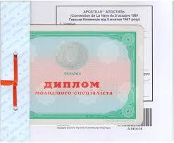 Апостиль на диплом  квадратный лист картона который по размеру незначительно превышает размер самого документа На картоне предварительно распечатывается штамп апостиль