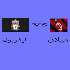 بث مباشر مباراة ليفربول وميلان اليوم