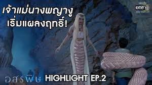 เจ้าแม่นางพญางู เริ่มแผลงฤทธิ์! | Highlight อสรพิษ (มาราธอน) EP.2 | 11  เม.ย. 63 | one31 - YouTube ในปี 2021