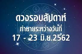 ดวงรอบสัปดาห์ทำนายระหว่างวันที่ 17-23 มิถุนายน 2562 - โพสต์ทูเดย์ ดูดวง