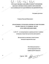 Диссертация на тему Нравственно этические основы осуществления  Диссертация и автореферат на тему Нравственно этические основы осуществления правосудия по уголовным делам в