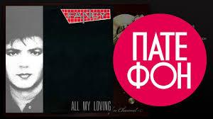 <b>Fancy</b> - <b>All My</b> Loving (Full album) 1989 - YouTube