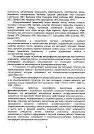 Краснова Ольга Николаевна КОМПОЗИЦИОННО РЕЧЕВАЯ ОРГАНИЗАЦИЯ  целосnюстъ субъективная модальность адресова