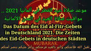 موعد صلاة عيد الفطر في ألمانيا 2021 .. مواقيت صلاة العيد في المدن الألمانية  - YouTube