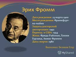 Презентация на тему Выполнил Беляков Егор Дата рождения  1 Выполнил