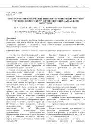 Бронхиальная Астма Дипломная Работа Профессия клинического психолога