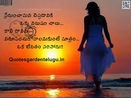 Best Love Quotes In Telugu Best Telugu Love Quotes with Images HDwallpapers QUOTES GARDEN 23