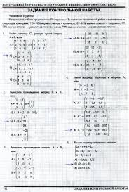 Итоговая контрольная работа за полугодие по дисциплине   Итоговая контрольная работа по математике колледж 1 курс