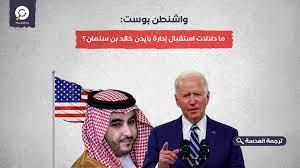 واشنطن بوست: ما دلالات استقبال إدارة بايدن خالد بن سلمان؟ - العدسة