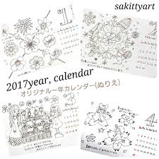 Sakittyart額付きオリジナルアート①生命の樹塗り絵カレンダー付き