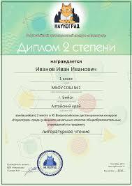 Наукоград дистанционный конкурс для учеников начальных классов Диплом 2 степени
