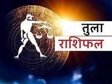 Tula Rashifal 2021: तुला राशि के लिए वर्ष 2021 का भविष्यफल - tula rashifal