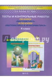 Книга Тесты и контрольные работы по курсу Математика и по  Тесты и контрольные работы по курсу Математика и по курсу Математика и информатика