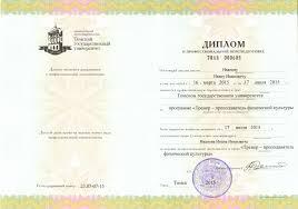 Дополнительное профессиональное образование в ТГУ Диплом