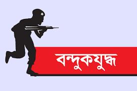 Image result for রাজশাহীতে 'বন্দুকযুদ্ধে' মাদক বিক্রেতা নিহত
