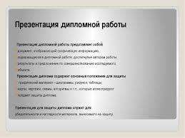 Презентация как средство представления дипломной работы Презентация дипломной работы Презентация дипломной работы представляет собой