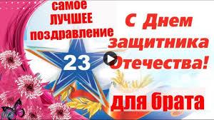 Праздник 23 февраля february 23 Поздравления с 23 Февраля брату музыкальная  видео открыта для брата - YouTube