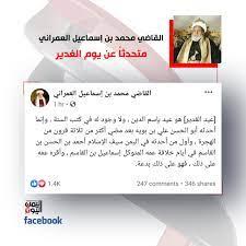 """قناة اليمن اليوم الفضائية on Twitter: """"فتوى العلامه القاضي محمد إسماعيل  العمراني بشأن ما يسمى عيد الغدير… """""""