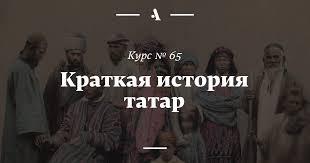 Краткая история <b>татар</b> • Arzamas