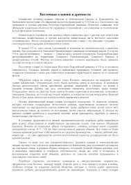 Восточные славяне в древности доклад по истории скачать бесплатно  Скачать документ