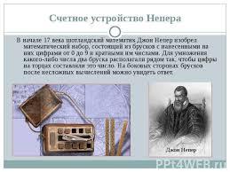 Математика Век от Кеплера до Ньютона Реферат Учил Нет  Математика в 17 веке реферат