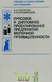 Курсовое и дипломное проектирование предприятий молочной  Курсовое и дипломное проектирование предприятий молочной промышленности